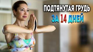 Тренировка для подтянутой груди в домашних условиях