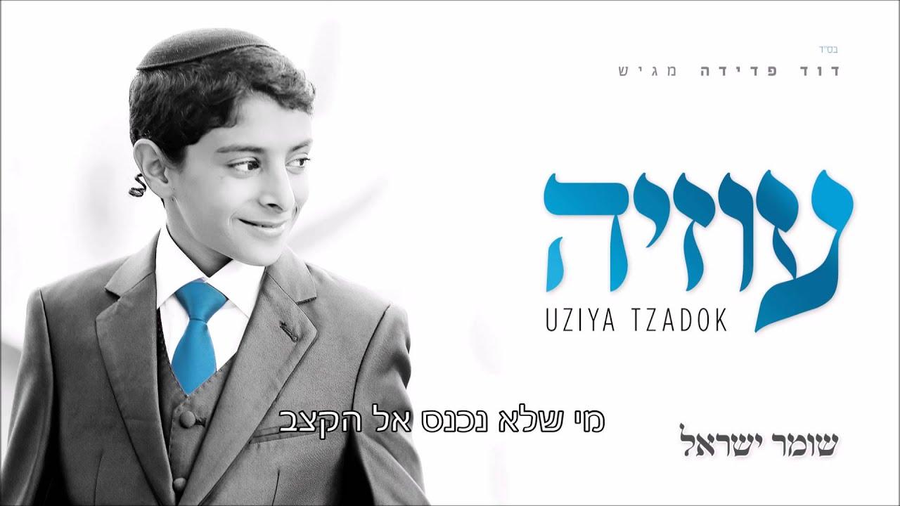 מברוק I עוזיה צדוק Mabruk I Uziya Tzadok