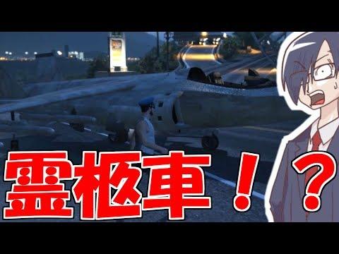 【GTA5】ビリ争い!しかし誰もお題通りの物を持ってこないw#3