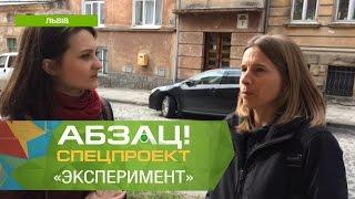 Какие квесты приготовили иностранцам в Киеве к Евровидению!   Абзац!   03 05 2017
