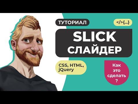 SLICK SLIDER - лучший слайдер для сайта за 1 час. Подробный гайд. Подключение и настройка слайдера