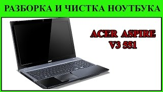 Греется ноутбук Acer ASPIRE V3 551. Acer Aspire V3 551 disassembly and fan cleaning(ОПИСАНИЕ: РАЗБОРКА И ЧИСТКА НОУТБУКА ACER ASPIRE V3 551. ЗАМЕНА ТЕРМОПАСТЫ. Acer Aspire V3 551 disassembly and fan cleaning., 2016-01-22T09:59:25.000Z)