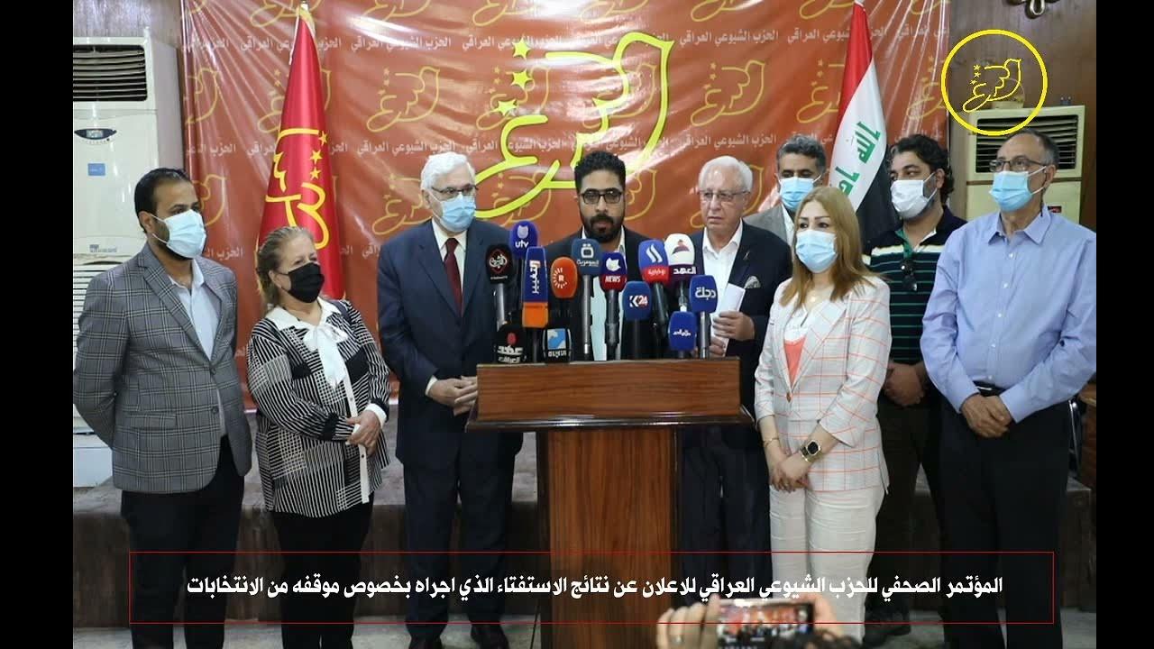 المؤتمر الصحفي للحزب الشيوعي العراقي لاعلان نتائج الاستفتاء الذي اجراه بخضوض موقفه من الانتخابات  - 13:55-2021 / 7 / 24