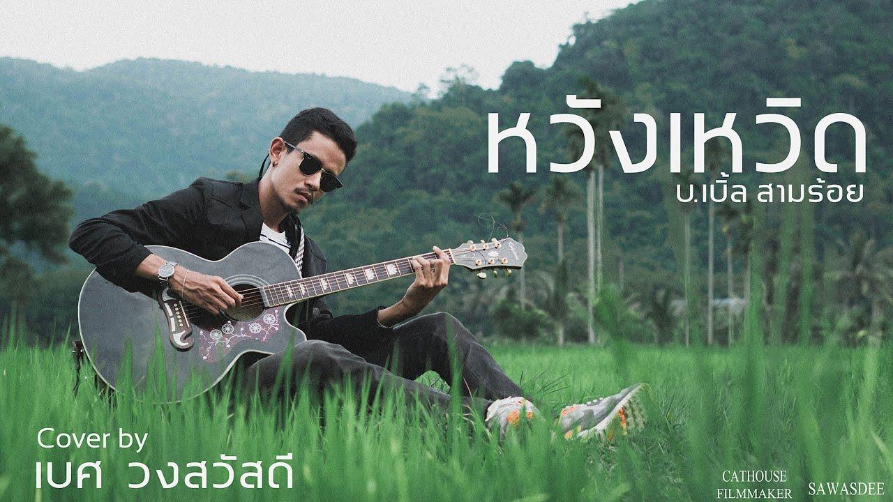 หวังเหวิด - เบิ้ล สามร้อย ( Cover  by เบศ  วงสวัสดี )