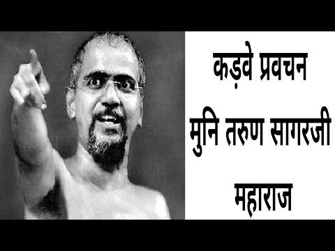 Jain Pravachan - Tarun Sagar Ji Maharaj Series # 5