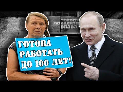 Россияне просят поднять ПЕНСИОННЫЙ ВОЗРАСТ! | Жизнь в России