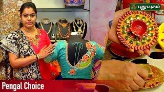 Pengal Choice – Vendhar tv show
