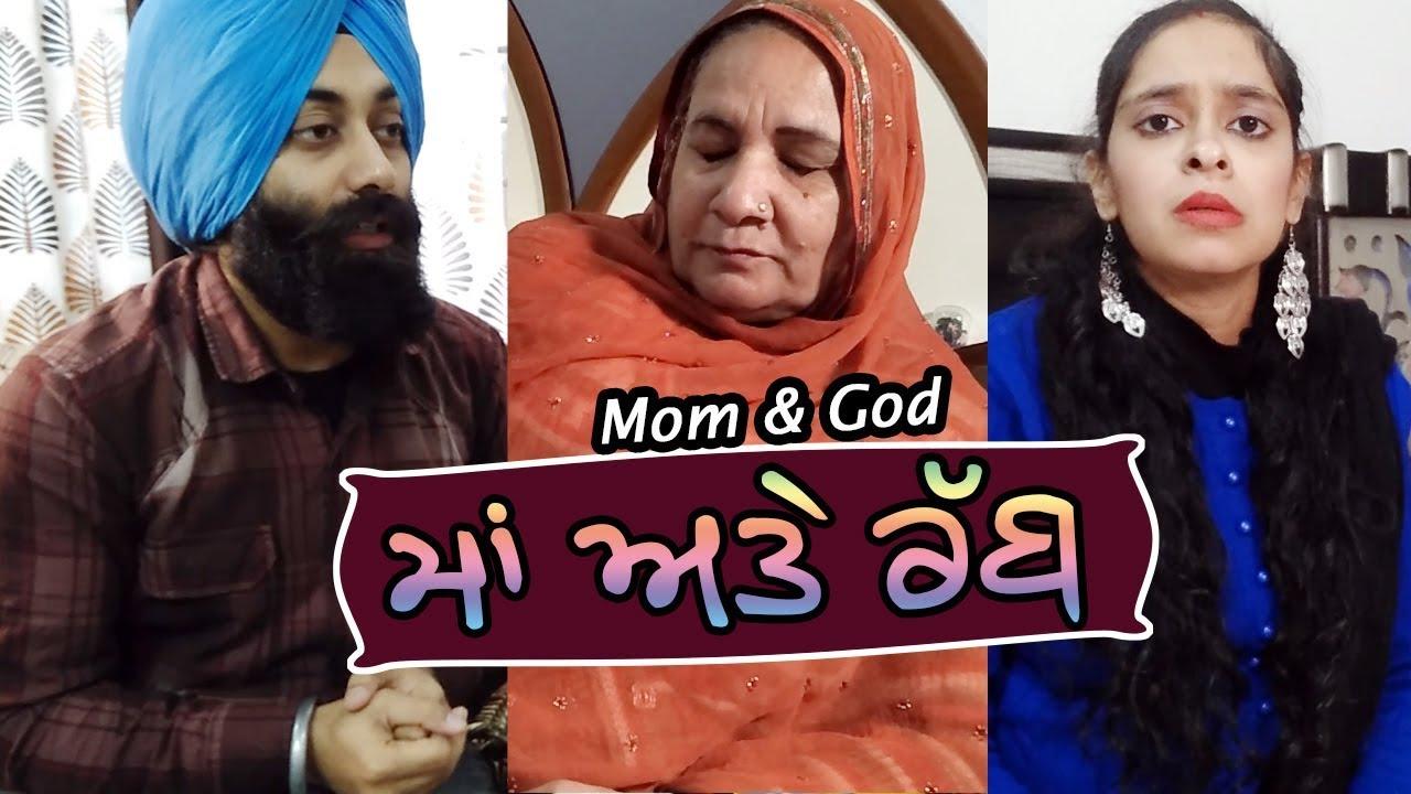 ਮਾਂ ਅਤੇ ਰੱਬ | Mom & God | Emotional Story ft. Hubby di Wife