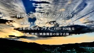 弊社(株)長崎メディアリンクスの業務内容をまとめたPVです。