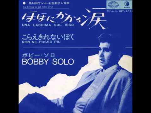 ほほにかかる涙/ボビー・ソロ