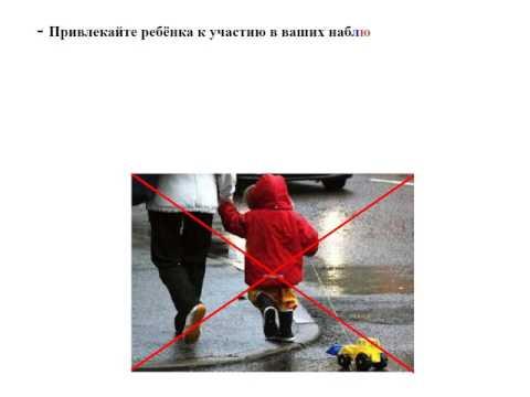 Рекомендации для родителей по профилактике детского дорожно-транспортного травматизма