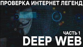 Проверка интернет легенд - DEEP WEB / Невидимый интернет / Глубинный Интернет Ч.1