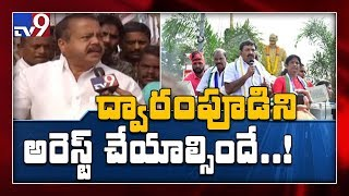 Janasena activists sensational comments on YCP Dwarampudi - TV9