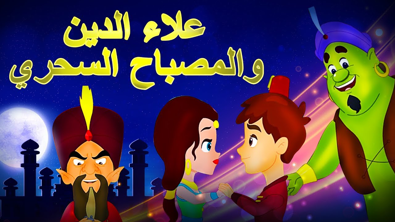 علاء الدين والمصباح السحري قصص عربية فيلم عربي 2017 قصص