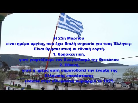 Hγουμενίτσα παρέλαση 25η μαρτιου 2018 - igoumenitsa National holiday procession in streets