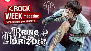 История группы Bring Me The Horizon