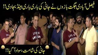Non Stop Jugtain, Jani Ko Faisalabadion Ne Bari Bari Dho Dala!! | Seeti 41 | 30 Mar 2019