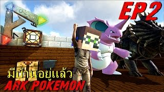 bgz ark pokemon ep 2 สร างบ านมายคราฟ minecraft house