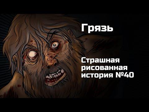 Грязь. Страшная рисованная история №40. (Анимация)