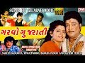 SuperHit Gujarati Movie Full HD || GARVO GUJARATI || Best Gujarati Film