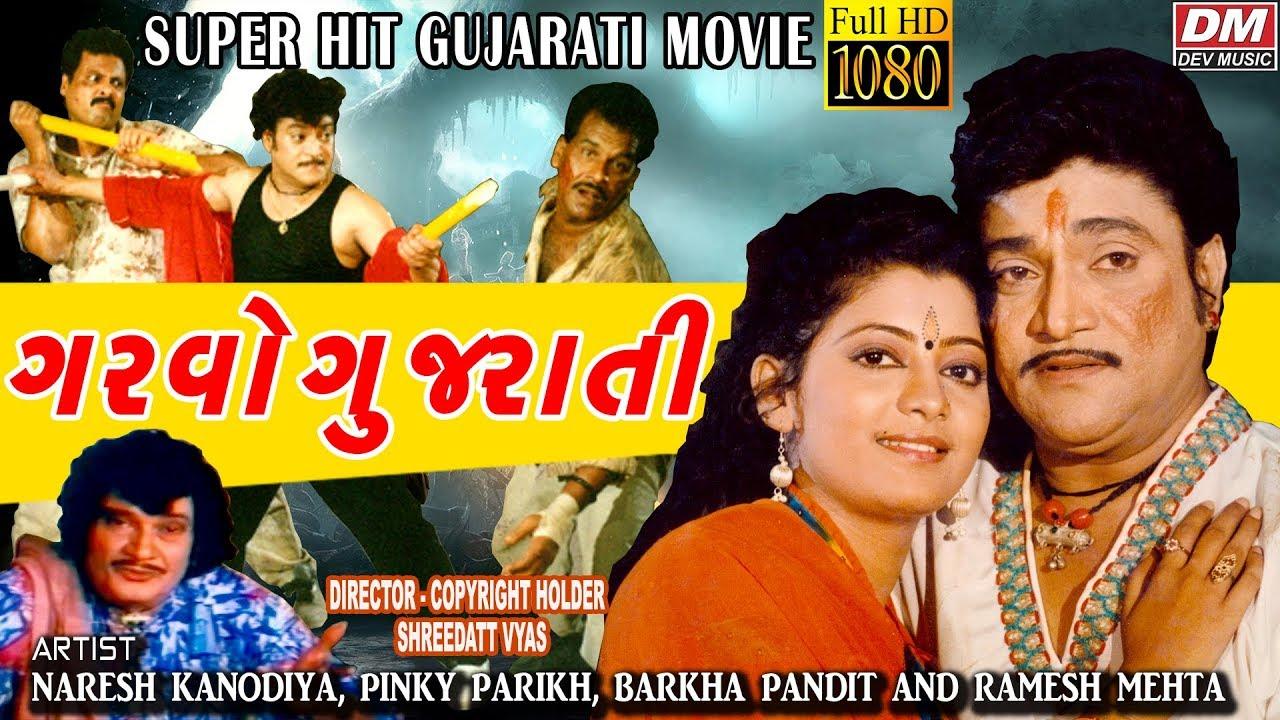 SuperHit Gujarati Movie Full HD || GARVO GUJARATI || Best Gujarati Film