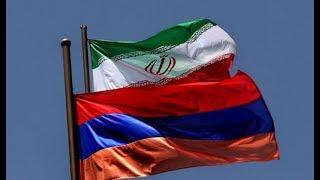 Երևանն ու Թեհրանն ստեղծում են տնտեսական ազատ գոտիներ