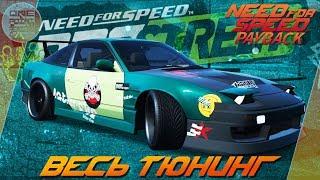 Need For Speed: Payback (2017) - НОВАЯ ТАЧКА КУПЕРА ИЗ Pro Street / Весь тюнинг