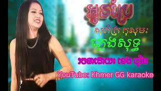 Khmer karaoke, អូនប្រែ, ភ្លេងសុទ្ធ, Oun bre, Pleng