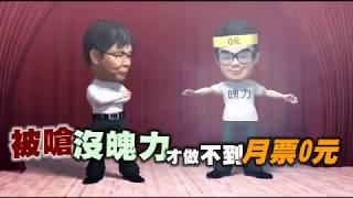 沒魄力才做不到月票0元?柯P嗆姚「公布你的計算公式」 | 台灣蘋果日報 thumbnail