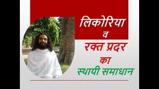 Permanent solution of Leucorrhoea & Over Bleeding in hindi with english subtitles