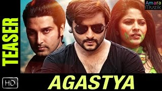 Agastya | Odia Movie | First Look Teaser | Anubhav Mohanty, Jhilik Bhattacharjee | Oriya Super Movie