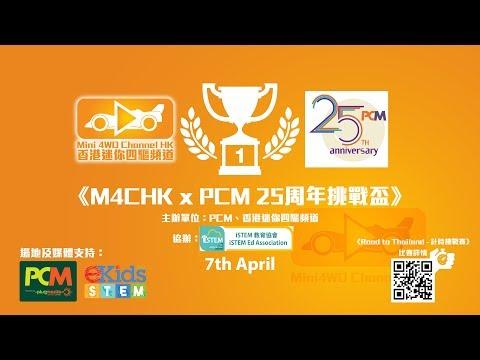 《M4CHK x PCM 25周年挑戰盃》 現場直播