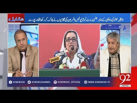 Muqabil - 27 December 2017 - 92NewsHDPlus