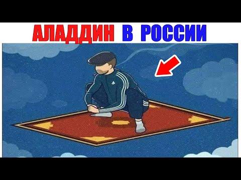 Лютые приколы. АЛЛАДИН В РОССИИ. угарные мемы