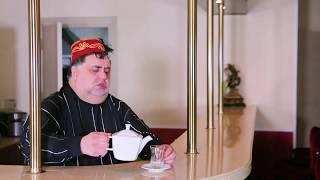 "«Горцы От Ума»: Чай ""Moussa"""