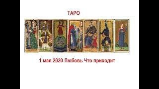 Калейдоскоп ТАРО Любовь Что приходит