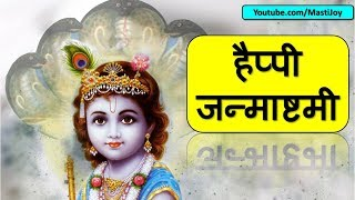 Happy Janmashtami 2017 whatsapp video download, Images, Wishes, Quotes Hindi, Wallpapers, in advance