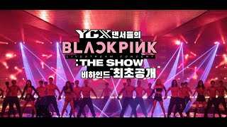 """Download YGX DANCERS """"THE SHOW"""" BEHIND THE SCENES - Part.1"""