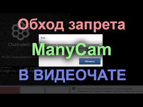 Как пользоваться ManyCam в видео чате рулетка (обход запрета)