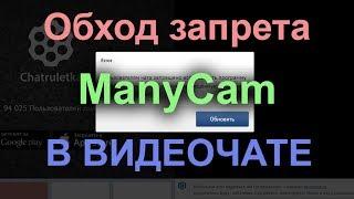 как транслировать видео в Чате Рулетка через ManyCam (Удаление запрета)