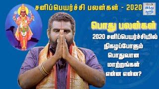sani-peyarchi-palangal-2020-general-predictions-2020-hindu-tamil-thisai