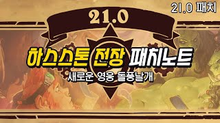 [전장] 새로운 영웅 돌풍날개! - 21.0패치노트  …