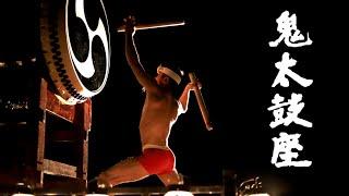 世界的にも有名な和太鼓集団「鬼太鼓座」と コラボレーションをしました...