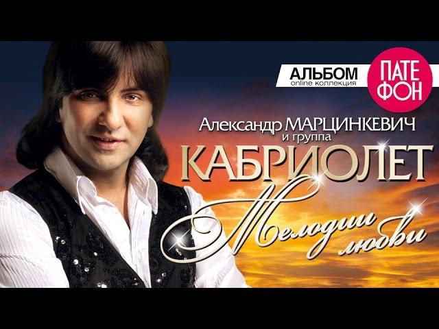 Александр Марцинкевич и группа Кабриолет — Мелодии любви (Full album)