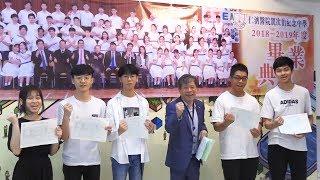 Publication Date: 2019-07-13 | Video Title: 仁濟醫院靚次伯紀念中學 - 放榜。 放綁