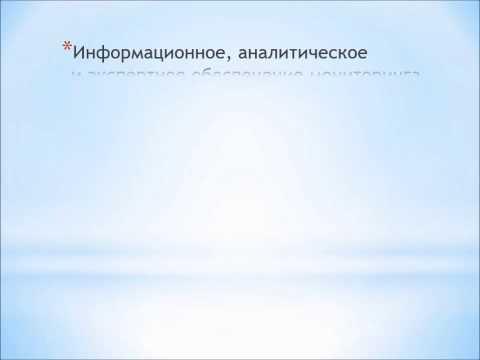Прохождение производственной практики в РЦМО Фризина