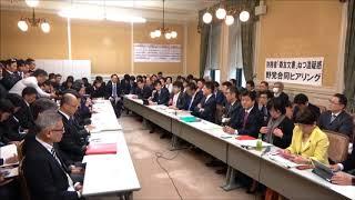 財務省「森友文書」ねつ造疑惑野党合同ヒアリング 2018年3月9日 thumbnail