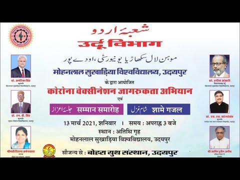 उर्दू विभाग मोहनलाल सुखाड़िया विश्वविद्यालय,उदयपुर, द्वारा कोरोना वैक्सीनेशन जागरूकता अभियान