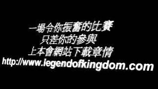 Legend of Kingdom Company 舉辦Legend聯賽盃第一屆各位可到本會網站查...