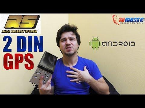 Китайская Android 2 DIN магнитола RS ADL-288FT. Обзор автомагнитолы с GPS.
